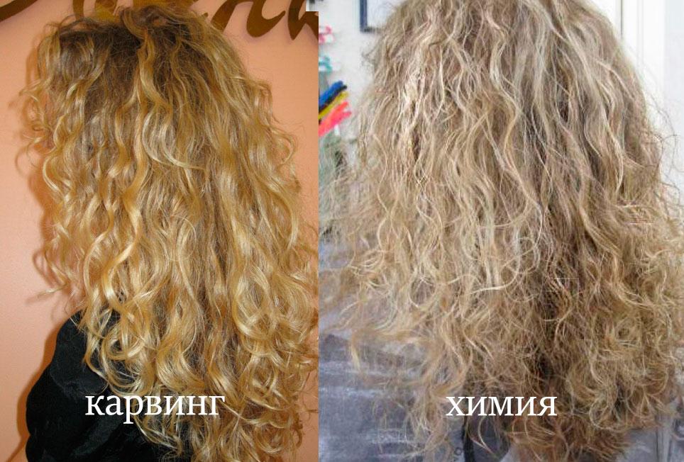 Карвинг волос - плюсы и минусы процедуры